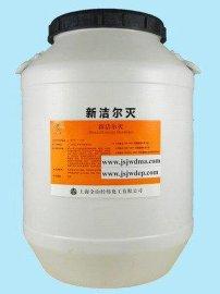 新潔爾滅季銨鹽陽離子錶面活性劑