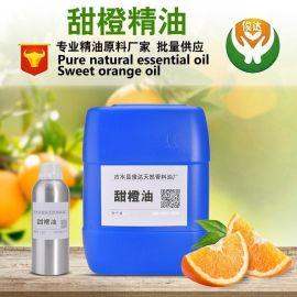 天然植物香精香料 單方甜橙精油 化妝品護膚原料