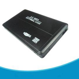 直销新品磨砂工艺USB3.0 移动硬盘保护盒2.5寸SATA接口固态硬盘盒