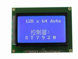 带字库12864 ST7920控制器液晶 汉字库