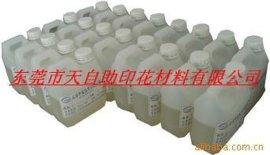 印花架桥剂(环保型)