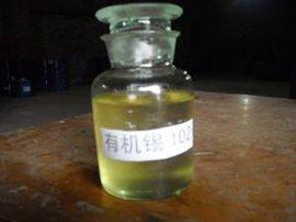 有机锡稳定剂(抗热灵T-102)