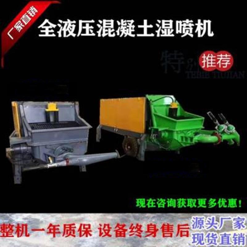 雙噴頭液壓溼噴機/溼噴機價格/液壓溼噴臺車廠家