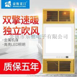 豪斯莱汀 风暖浴霸 集成吊顶LED灯暖风机取暖灯 卫生间 浴室 家用