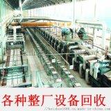 广东东莞二手设备回收|倒闭厂回收|整厂设备收购公司