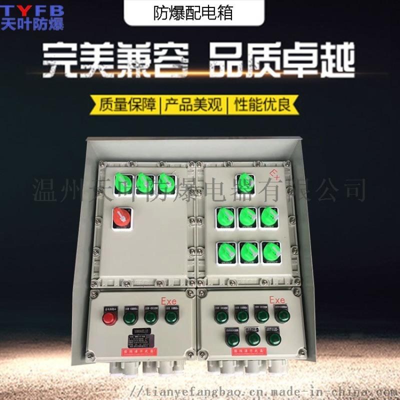 厂家直销钢板焊接防爆配电箱Q235材质立式挂式安装