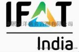 印度环保展览会IFAT