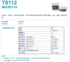 TS112 可赛新TS112 钢质修补剂TS112 北京天山 可赛新金属修补剂
