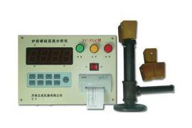 YC-TG4爐前鐵水快速分析儀(列印型)
