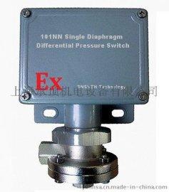 101NN防爆型隔膜式可调差压开关|压差控制器