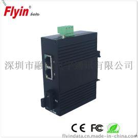导轨式工业以太网交换机1光2电