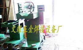 400MM直缝焊接机厂家直销