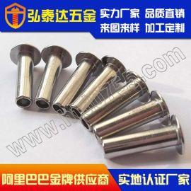 【深圳弘泰達】供應不鏽鋼鉚釘,不鏽鋼半空心鉚釘