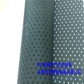 PVC夹网布打孔效果 空调管套 飞机夹网管套风管套夹网 耐磨强力度
