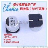 MVT系類貼片鋁電解電容47UF 50V 8*10.2MM