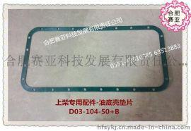 上柴配件114上柴发动机配件D4114油底壳垫片D03-104-50+B原厂/片