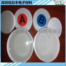 专业生产导热灌封胶 LED导热封装胶 防水密封胶