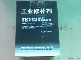 TS112钢质修补剂