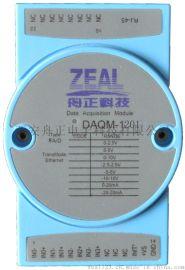 以太网8通道AD采集模拟量采集器DAQM-1201