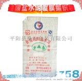 硅酸鹽普通水泥覆膜防水編織閥口袋