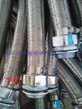 厂家供应201不锈钢编织网的防爆管 内接金属软管外接编织网管