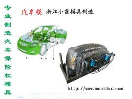 注射模具厂公司 汽车模具加工,生产骏意国际塑胶模具汽车模具价格