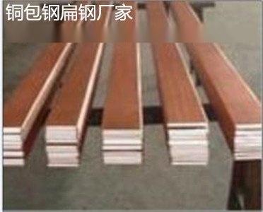 銅包鋼扁鋼特點及技術優勢  銅包鋼扁鋼應用範圍