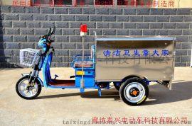电动三轮环卫车、不锈钢箱体保洁车、垃圾收集运输车厂家供应