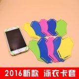 新款卡套 多功能泳衣卡套 环保硅胶卡套 专业定制颜色logo