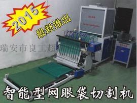 良工网眼袋,编织袋,饲料袋,大米袋自动热切割机
