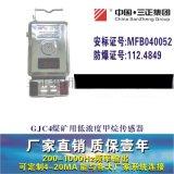 GJC4煤矿用低浓度甲烷传感器,瓦斯传感器