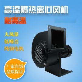 鼓风机加长轴耐高温离心风机高温抽风机锅炉引风机200W