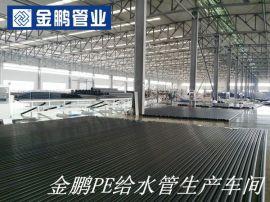 郑州HDPE给水管_金鹏健康聚乙烯给水管材特点