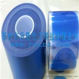 丰升隆保护膜 PVC蓝色保护膜 明蓝膜