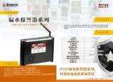 沈阳万德富WDF-D2-N1T2一路漏水检测两路温度检测漏水报警器超温报警器