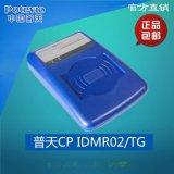 普天CPIDMR02/TG 身份证阅读器 三代证读卡器