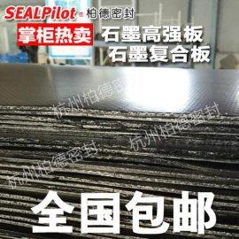 PNS-0900耐腐蚀石墨复合板