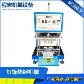 厂家现货供应灯饰热熔机械  模具 非标热熔机可定制机