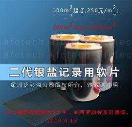 银盐记录材料(AFC-YY-01)