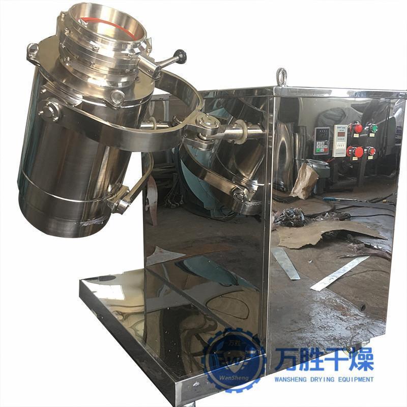 不锈钢三维混合机混料机 干粉混合机运动混料机酵素粉混合机