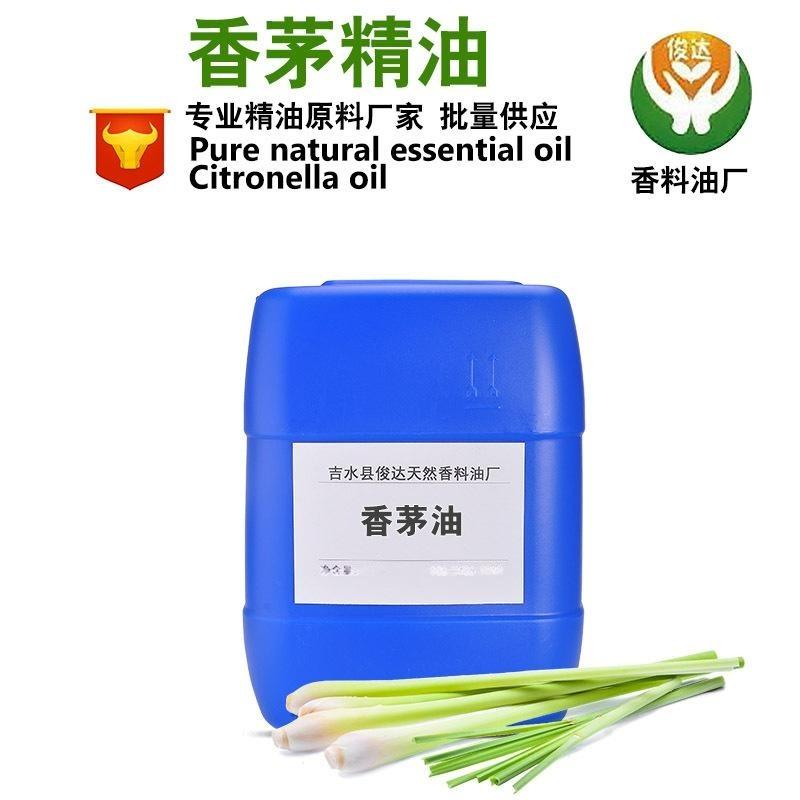 現貨天然植物香茅油 香草油 驅蚊油防蚊蟲叮咬 香柏油香料油原料