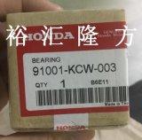 91001-KCW-003 滚针轴承 91001KCW003 汽车轴承