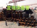 大城县聚氨酯直埋保温管,预制直埋保温管,聚氨酯蒸汽保温管