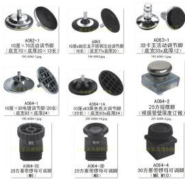 30方带螺母调节脚 金属家具配件