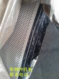 天津胜博彩卷、铝卷冲孔板