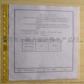 厂家直销防静电11孔PP文件袋|防静电袋|出口防静电文件袋。