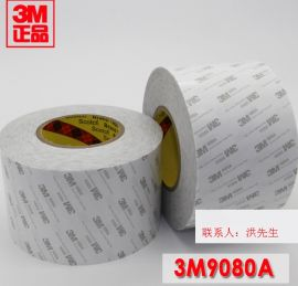 供应3M9080A **双面桑棉纸胶带 印刷包装背胶贴合 可模切加工成任意形状规格3m9080a