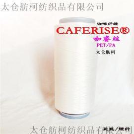 咖睿丝 、咖啡碳纤维、优质咖啡碳纱线舫柯制造!