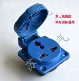 多工能插座家用IP54万能多功能防水欧式工业插座3芯三孔10A~16A
