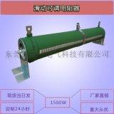 厂家定制负载电阻器 RXHG滑动可调电阻器 包邮 1000W1200W1500W